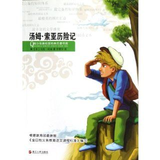 The Adventures of Tom Sawyer (Chinese Edition) Mark Twin 9787213052149 Books