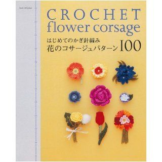 Corsage pattern 100 of crochet flowers for the first time (Asahi Original) (Asahi Original 273) (2010) ISBN 4021904522 [Japanese Import] unknown 9784021904523 Books