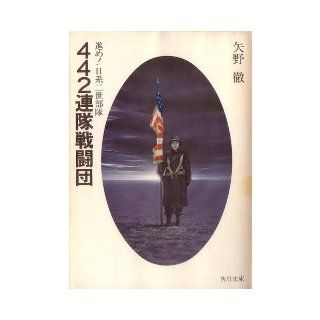 ! 442 regimental combat team   second generation Japanese troops advancing (Kadokawa Bunko green 403 7) (1979) ISBN: 4041403073 [Japanese Import]: Toru Yano: 9784041403075: Books