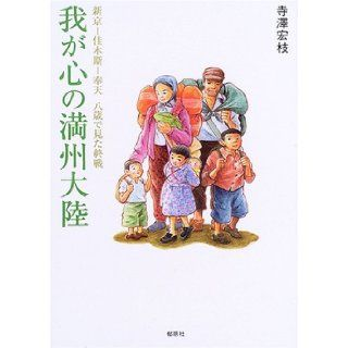 The end of the war as seen in Mukden eight years   Xinjing     Jiamusi Manchuria continent of my heart (2005) ISBN: 4873023130 [Japanese Import]: Terasawa Hiroe: 9784873023137: Books