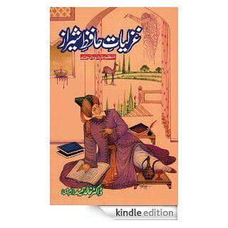 Odes of Hafiz: Persian to Urdu Translation eBook: Khalid Hameed Shaida: Kindle Store