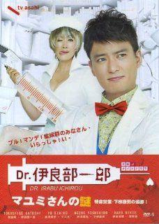 2011 Japanese Drama : Dr. Irabu Ichiro w/ English Subtitle: Yo Kimiko, Nozoe Yoshihiro, Hara Mikie Tokushige Satoshi: Movies & TV