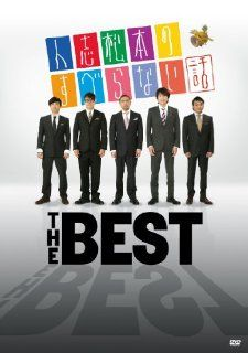 Variety (Hitoshi Matsumoto)   Hitoshi Matsumoto No Suberanai Hanashi The Best (2DVDS+CD) [Japan DVD] YRBX 687 Movies & TV