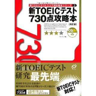 730 capture this new TOEIC test (TOEIC test scores another Strategy Guide Series) (2006) ISBN 4010940751 [Japanese Import] Pakudo~ugu 9784010940754 Books