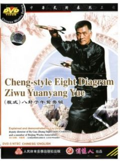 Cheng style Eight Diagram Ziwu Yuanyang Yue: GZ Beauty:  Instant Video