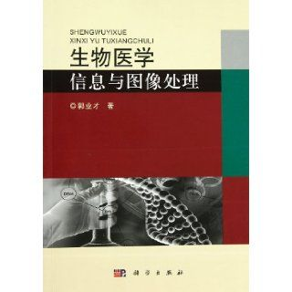 Biomedical Information and Image Processing (Chinese Edition) guo ye cai 9787030297617 Books