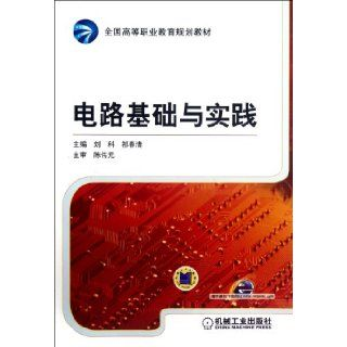 Circuit Basis and Practice (Chinese Edition): Liu Ke, Qi Chun Qing: 9787111385561: Books