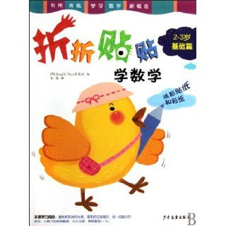 Learning Math through Origami and Cut&Paste Crafts 2 to 3 Years Old Elementary (Chinese Edition) han guo Jong le Narachu ban she 9787532482498 Books
