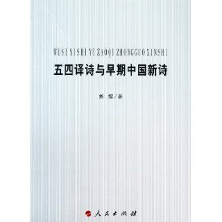 Translated Poems During May Fourth Movement and Early Chinese New Poetry (Chinese Edition): xiong hui: 9787010094397: Books