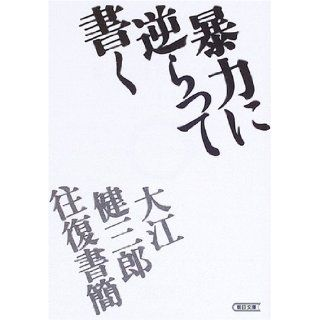 Writing against the violence   Kenzaburo Oe letter round trip (Asahi Bunko) (2006) ISBN: 4022643722 [Japanese Import]: Kenzaburo Oe: 9784022643728: Books