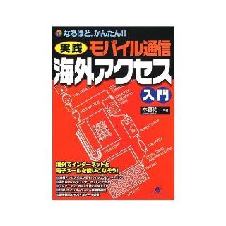 Indeed, simple Practice overseas mobile communication access Introduction (2002) ISBN 4883991733 [Japanese Import] Yuichi Kogure 9784883991730 Books