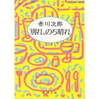 The farewell, sunny later (Mass Market Paperback) (1993) ISBN 4101327211 [Japanese Import] Jiro Akagawa 9784101327211 Books