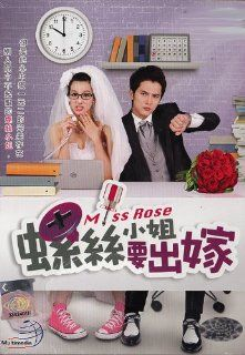 Miss Rose Taiwanese Drama (2 Volume Set Combo, All Region DVD 8DVD): Megan Lia, Roy Qiu, Zhao Jun Ya, Tia Li, Stephanie Chang, http://sugoideas/drama 2012/miss rose/: Movies & TV