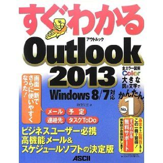 (Series can be seen immediately) Outlook 2013 Windows 8/7 support can be seen immediately (2013) ISBN: 4048912305 [Japanese Import]: Tomohiro Kanda: 9784048912303: Books