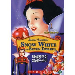Snow White & The Seven Dwarfs (Import Edition NTSC Region 0) (DVD): Adriana Caselotti, Harry Stockwell, Ben Sharpsteen, David Hand: Movies & TV